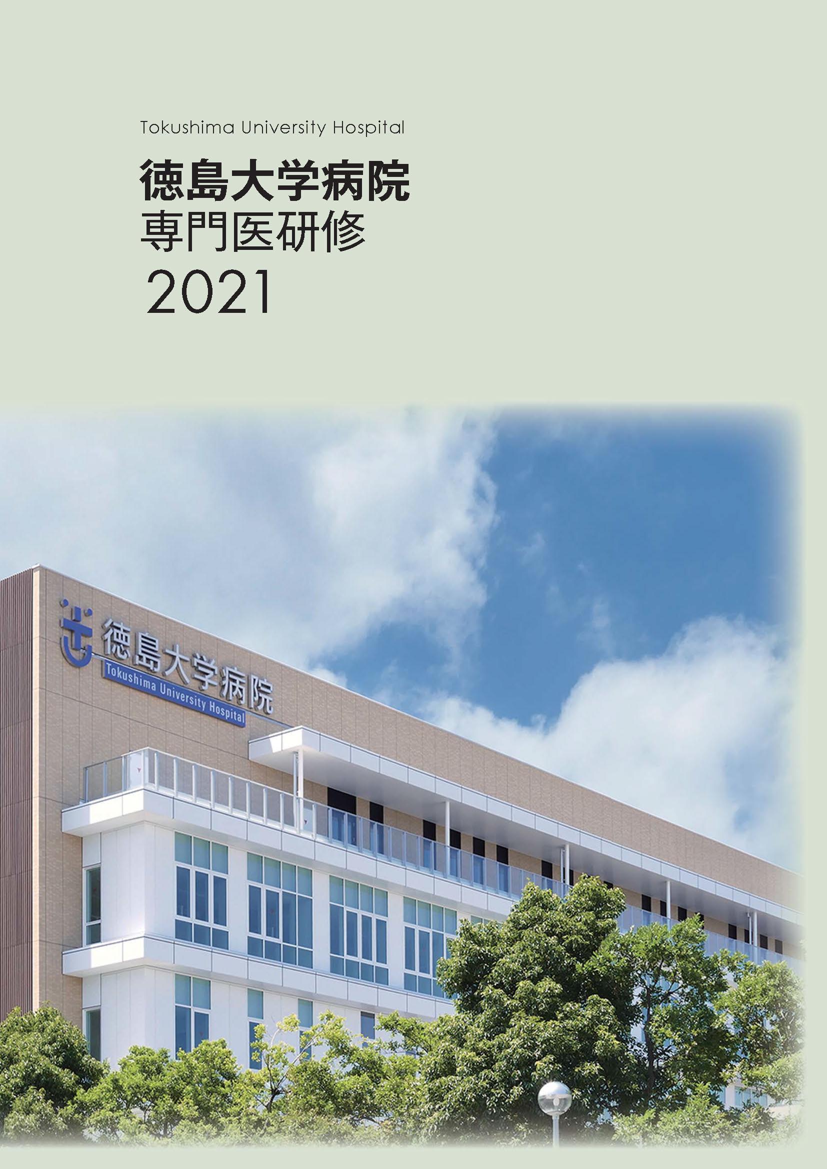 徳島大学病院専門医研修についてはこちら